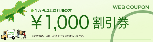 \1,000割引券