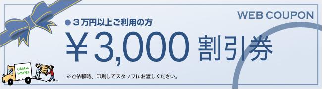\3,000割引券