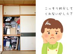 処分ができない家具・家電