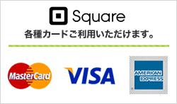 Square 各種カードご利用いただけます。