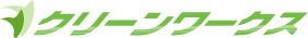 東京・千葉・埼玉・神奈川の不用品回収・買取を即日対応!無料見積もりならクリーンワークス