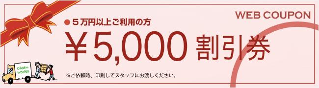 \5,000割引券