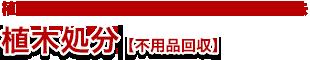 植木処分・プランター処分、観葉植物の撤去 植木処分【不用品回収】
