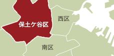 横浜市保土ケ谷区